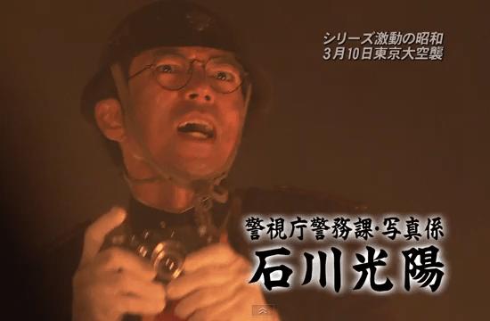 警視庁警務課・写真係 石川光陽(いしかわこうよう)