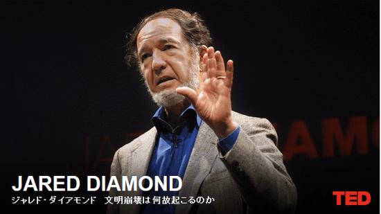 ジャレド・ダイアモンド氏