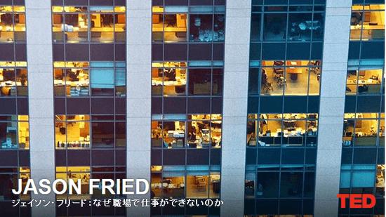 ジェイソン・フリード「なぜ職場で仕事ができないのか」