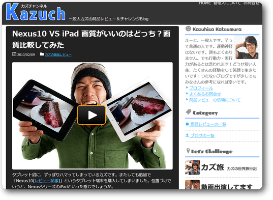 Nexus10 VS iPad 画質がいいのはどっち?画質比較してみた カズチャンネル