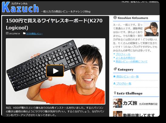 1500円で買えるワイヤレスキーボード(K270 Logicool) カズチャンネル