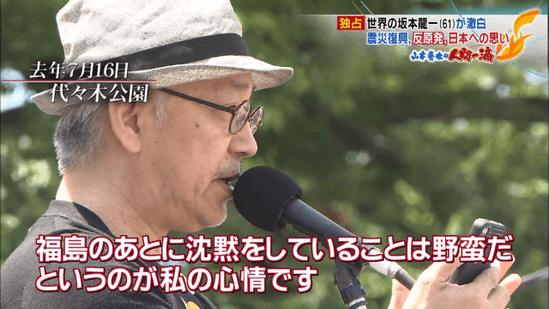 「福島のあとに沈黙をしていることは野蛮だ」というのが私の心情です/坂本龍一