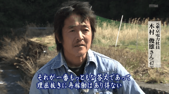 元東京電力社員 木村俊雄さん