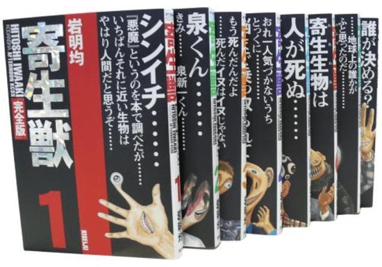 寄生獣 完全版 全8巻