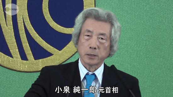 小泉純一郎 元首相