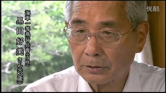 海軍一等飛行兵曹(当時) 黒田好美さん(83歳)