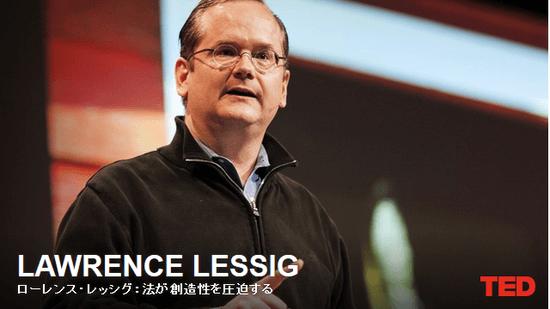 ローレンス・レッシグ: 「法が創造性を圧迫する」