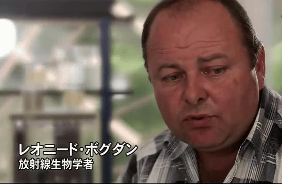 レオニード・ボグダン (放射線生物学者)