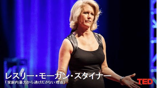 レスリー・モーガン・スタイナー: 「家庭内暴力から逃げださない理由」