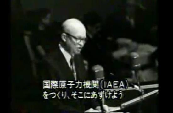 「国際原子力機関(IAEA)をつくり、そこにあずけよう」と演説する、アイゼンハワー大統領