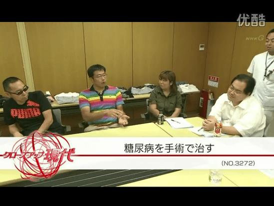 糖尿病を手術で治す|NHK クローズアップ現代
