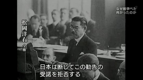 松岡洋右 全権 「日本は断じてこの勧告の受諾を拒否する」