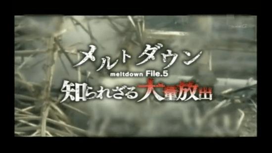 メルトダウン File.5 知られざる大量放出