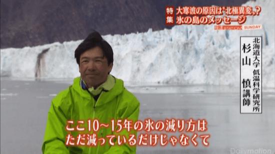 北海道大学 低温科学研究所 杉山慎 講師 「ここ10~15年の氷の減り方は、ただ減っているだけじゃなくて―」