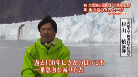 北海道大学 低温科学研究所 杉山慎 講師 「―過去100年にさかのぼっても、一番急激な減り方だ」