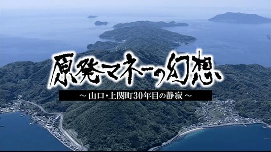 原発マネーの幻想 ~山口県・上関町30年目の静寂~