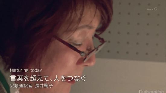 言葉を超えて、人をつなぐ/会議通訳者・長井鞠子