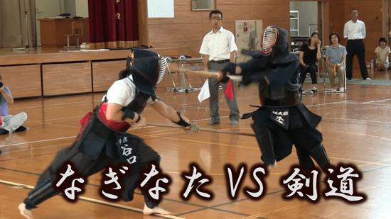 なぎなた vs 剣道