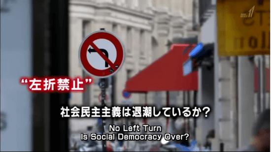 """""""左折禁止"""" 社会民主主義は退潮しているか?"""