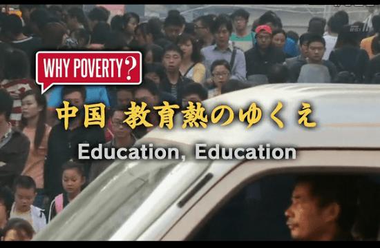 BS世界のドキュメンタリー「中国 教育熱のゆくえ」