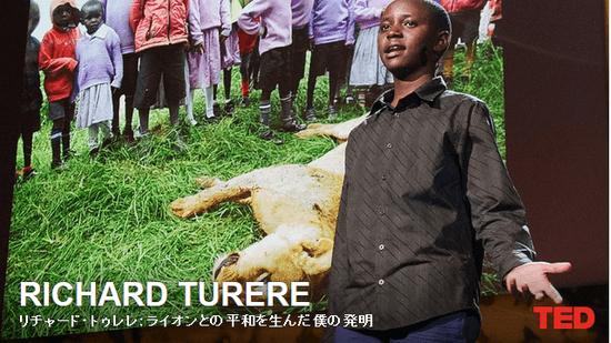 リチャード・トゥレレ: 「ライオンとの平和を生んだ僕の発明」