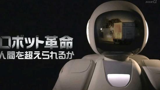 ロボット革命 人間を超えられるか