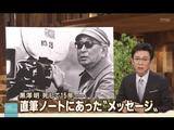 """黒澤明 死して15年 直筆ノートにあった""""反核兵器・反原発のメッセージ""""/報道ステーション"""
