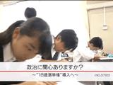"""政治に関心ありますか? """"18歳選挙権"""" 導入へ/NHK・クローズアップ現代"""