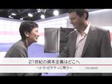 NHK・クローズアップ現代「21世紀の資本主義はどこへ ~トマ・ピケティに問う~」/歴史から見えてきた「格差問題」の核心とは何か?