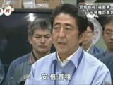 安倍首相 福島第一原発視察、5・6号機廃炉要請/NHK・福島放送局(はまなかあいづ)