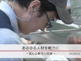 【障害者雇用】 雇用率を満たさないと納付金の支払い義務が生じる企業の範囲が拡大/NHK・クローズアップ現代「あらゆる人材を戦力に ~変わる雇用の現場~」