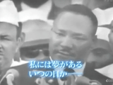 I Have a Dream ~キング牧師のアメリカ市民革命~/NHK・その時歴史が動いた