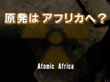 急速に原発関連産業の開発が進むアフリカの実態/BS世界のドキュメンタリー「原発はアフリカへ?」