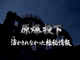 """""""想定外の奇襲""""とされてきた広島・長崎への原爆投下。実は、日本軍は米軍の動きをつかんでいた/NHKスペシャル「原爆投下 活かされなかった極秘情報」"""