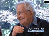 「世界最高の論客」と評されるノーム・チョムスキー氏が、自主避難を余儀なくされた福島の親子らと面会/被災者の不安に寄り添わない日本政府の対応を厳しく批判