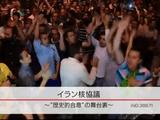 """イラン核協議 """"歴史的合意""""の舞台裏/NHK・クローズアップ現代"""