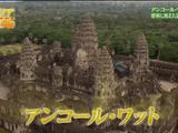 NHKスペシャル <アジア巨大遺跡> 第1集 「密林に消えた謎の大都市 ~カンボジア アンコール遺跡群~」