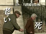 NHKスペシャル <人体 ミクロの大冒険> 第3回 「あなたを守る! 細胞が老いと戦う」