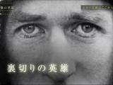 NHKスペシャル <新・映像の世紀> 第1集 「百年の悲劇はここから始まった」