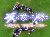 """攻め抜いて勝つ ~サッカー日本代表 """"新戦法""""への挑戦~/NHKスペシャル"""