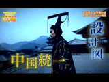 NHKスペシャル <アジア巨大遺跡> 第3集 「地下に眠る皇帝の野望 ~中国 始皇帝陵と兵馬俑~」