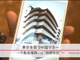 東京を買う中国マネー 「不動産爆買い」と「投資移民」/NHK・クローズアップ現代
