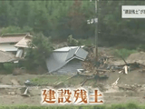 """""""建設残土""""が家を襲う/NHK・クローズアップ現代"""