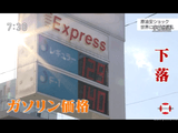 原油安ショック ~世界に広がる混乱~/NHK・クローズアップ現代