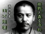 世界遺産 熊野の森を守れ ~南方熊楠(みなかたくまぐす)・日本初の自然保護運動~/NHK・その時歴史が動いた