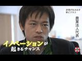 NHK・クローズアップ現代「復興イノベーション ~被災地発 新ビジネス~」/農業法人代表「何かが破壊された時っていうのは、イノベーションが起きるチャンス」