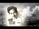 我が会社に「非」あり ~水俣病・内部告発に挑んだ医師の闘い~/NHK・その時歴史が動いた