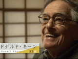 「日本人と共に生き、共に死にたい」 /NHKスペシャル 「私が愛する日本人へ ドナルド・キーン 文豪との70年」