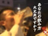 急増するアルコール依存症。ほとんどの人は「自分が依存症」だと気付いていない・・・。/NHK・クローズアップ現代「あなたの飲酒 大丈夫?」