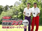 ドラコン王者・安楽拓也プロの<ゴルファータイプ別>飛距離30ヤードUPレッスン 【初心者編】